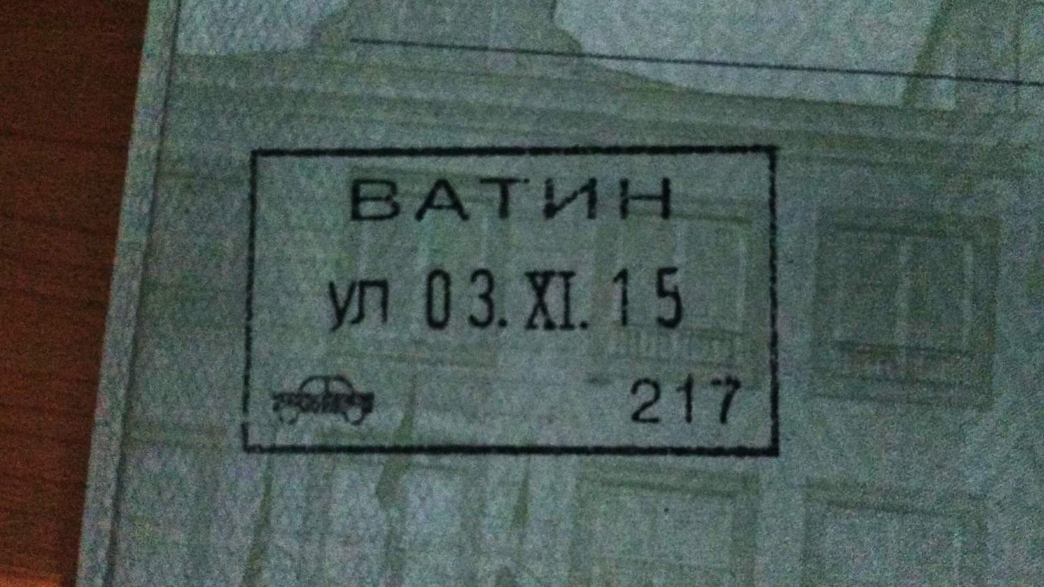 Serbia entry stamp